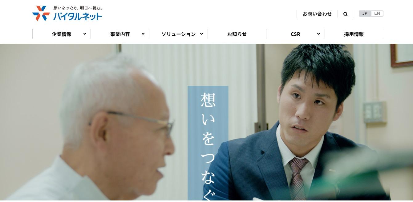 バイタルネットの評判・口コミ