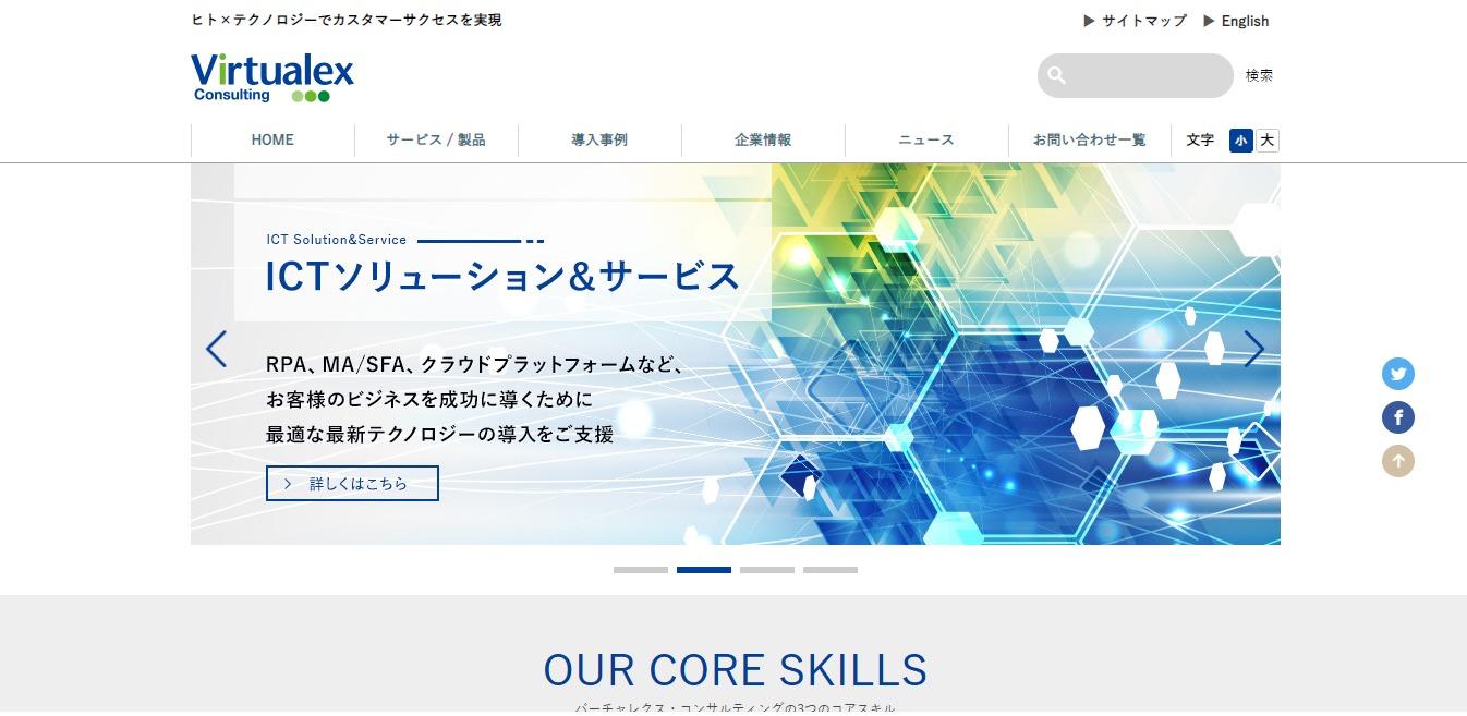 バーチャレクス・コンサルティングの評判・口コミ