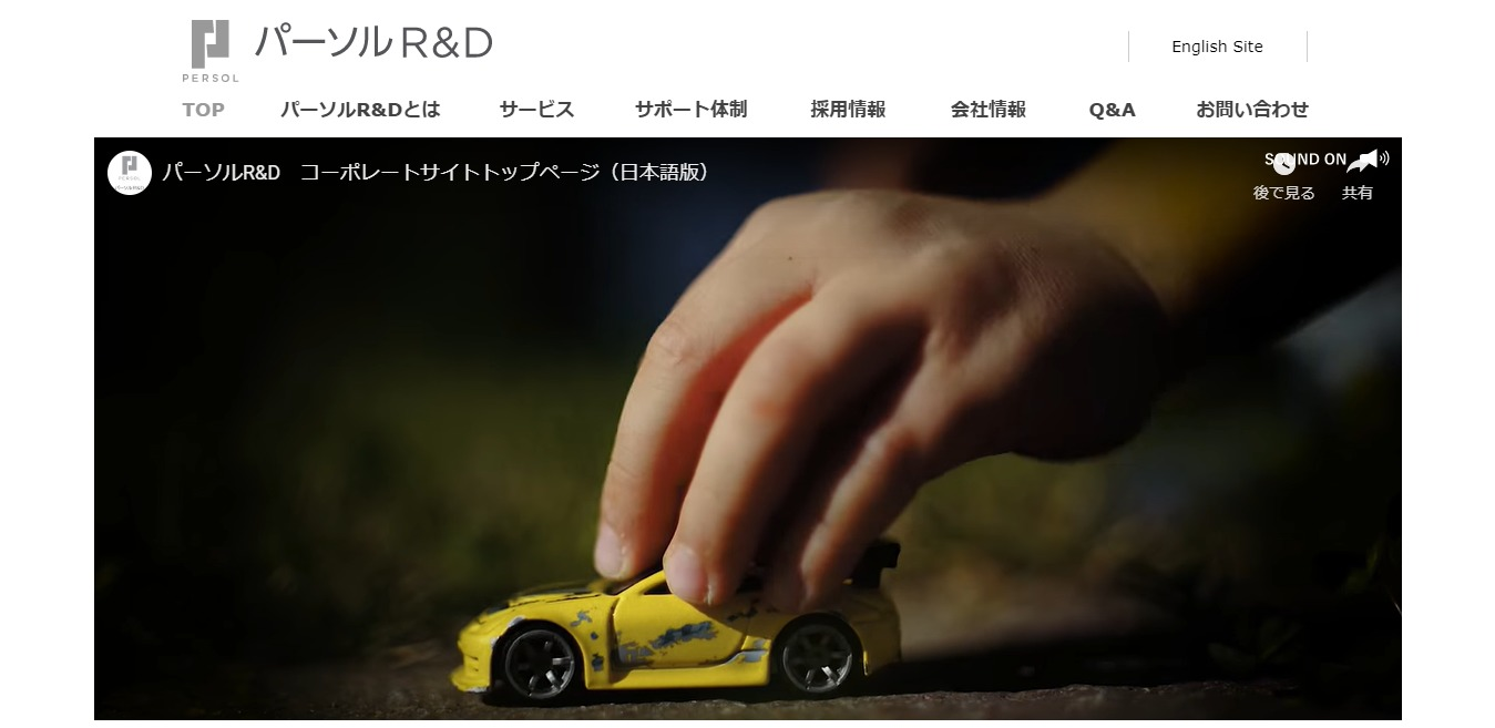 パーソルR&Dの評判・口コミ