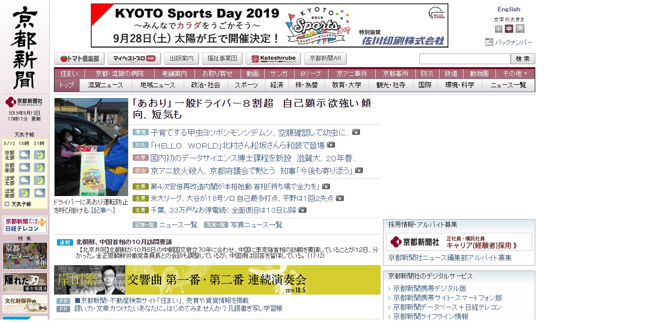京都新聞社の評判・口コミ