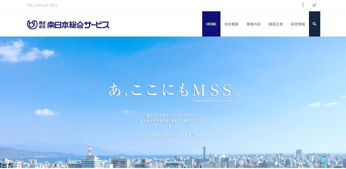 南日本総合サービスの評判・口コミ