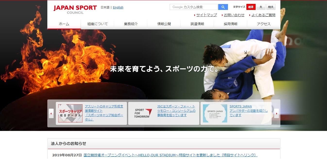 日本スポーツ振興センターの評判・口コミ