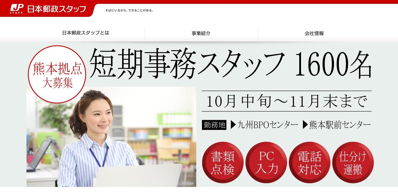 日本郵政スタッフの評判・口コミ