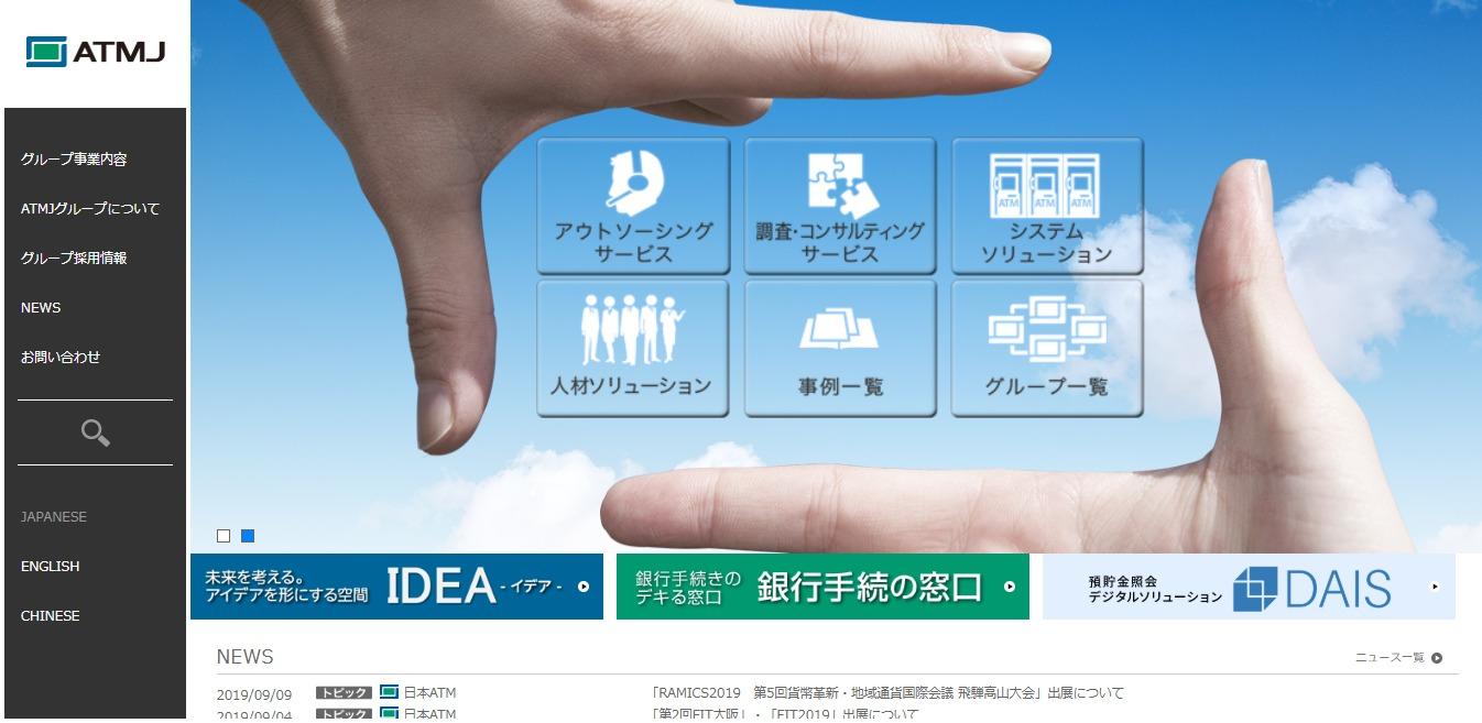 日本ATMの評判・口コミ