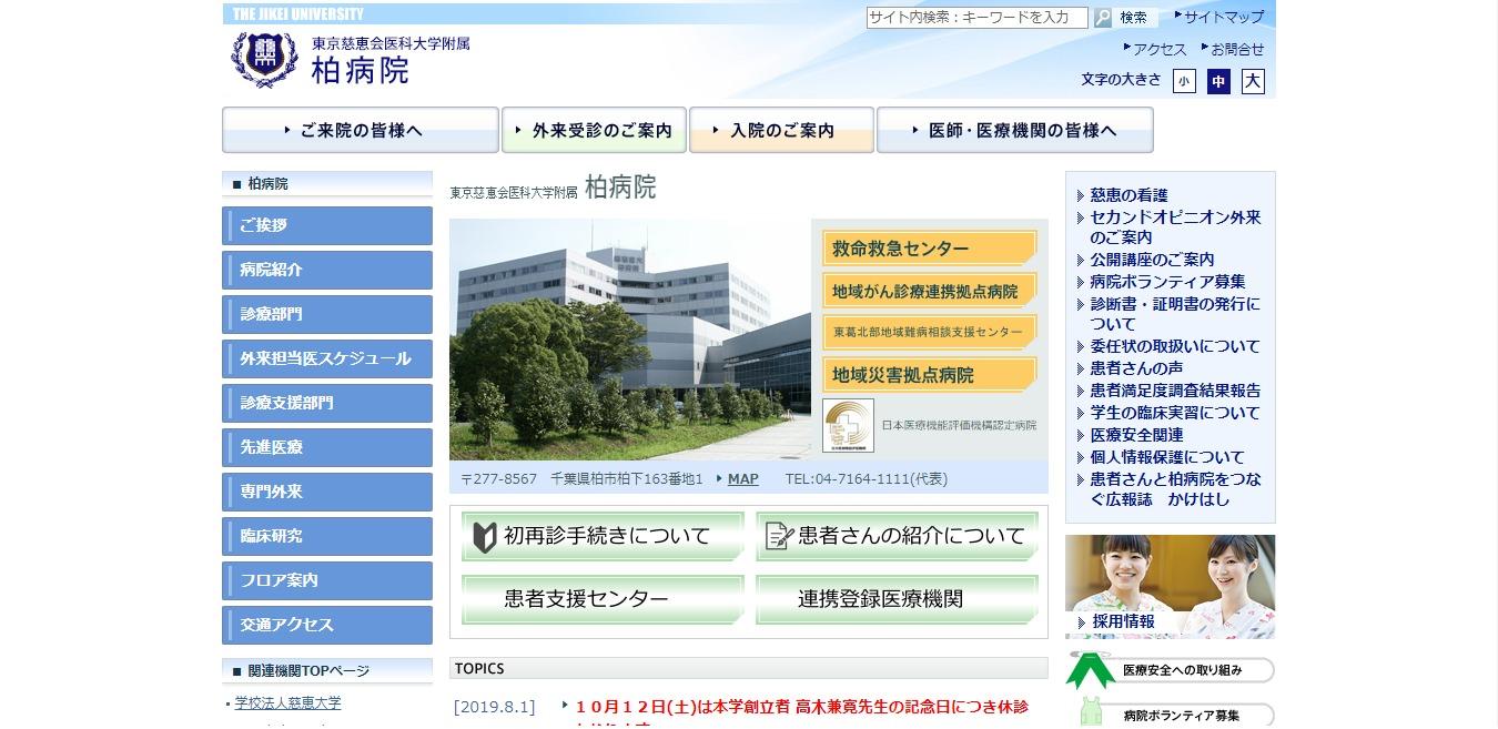 東京慈恵会医科大学付属柏病院の評判・口コミ