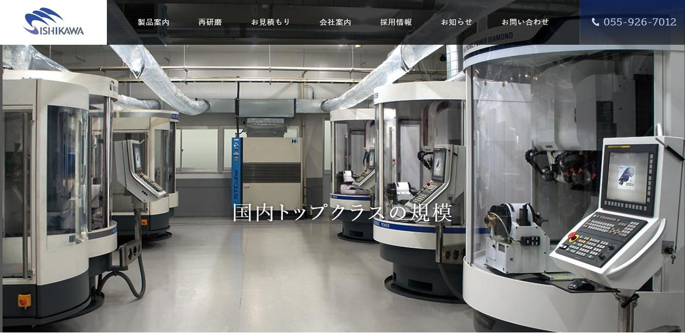 石川工具研磨製作所の評判・口コミ
