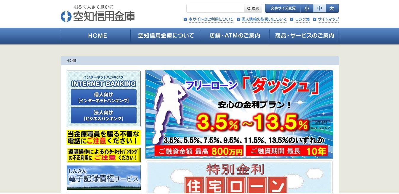 空知信用金庫の評判・口コミ