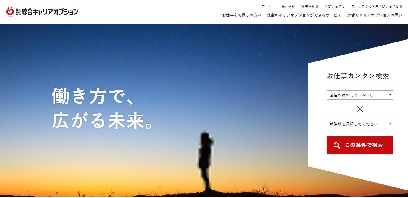 綜合キャリアオプションの評判・口コミ