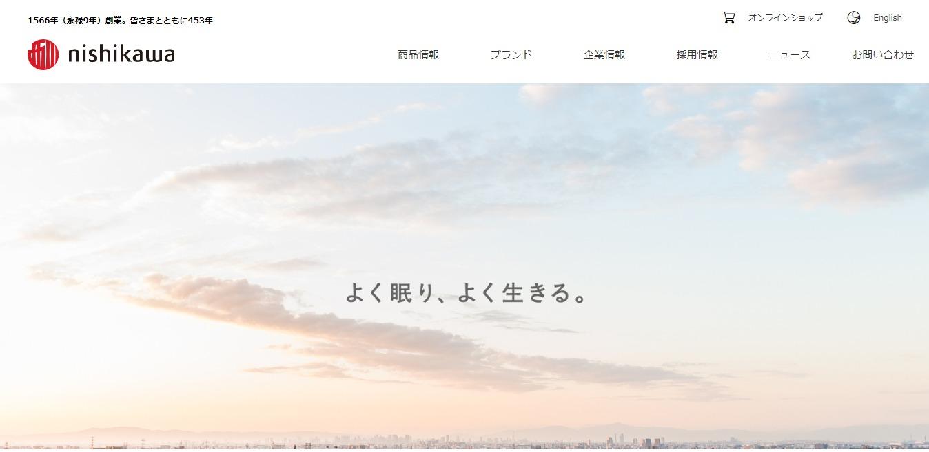 西川の評判・口コミ