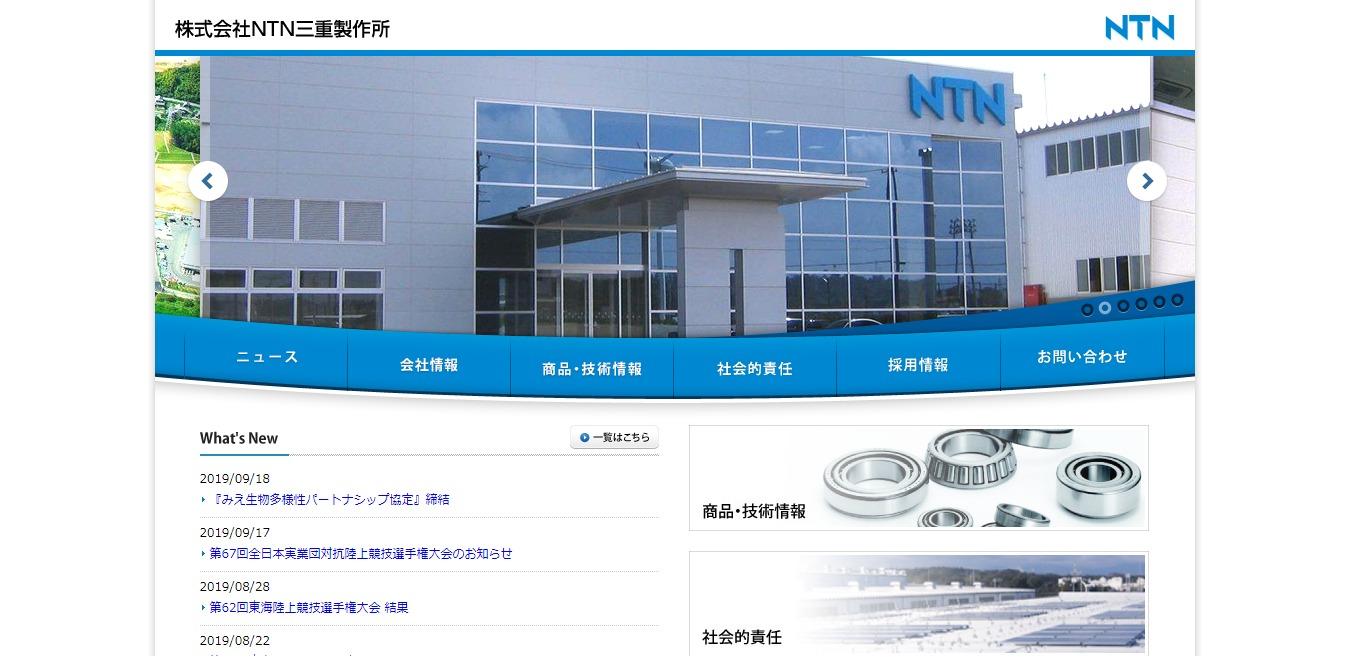 NTN三重製作所の評判・口コミ