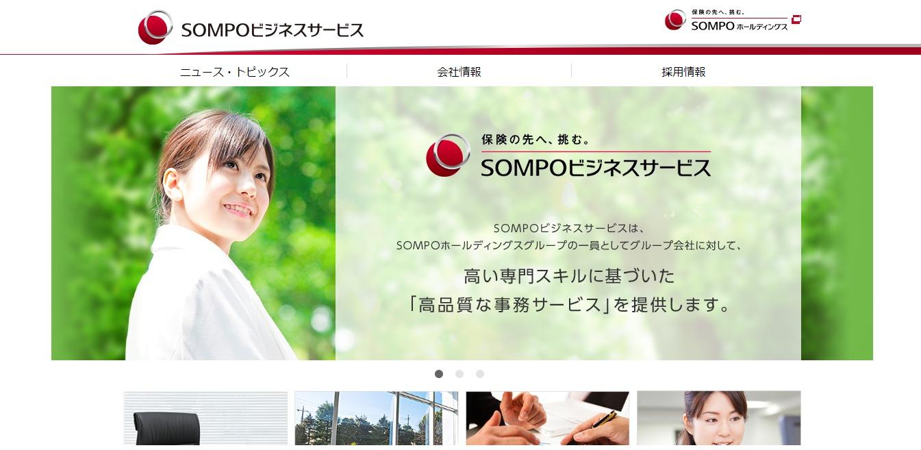 SOMPOビジネスサービスの評判・口コミ