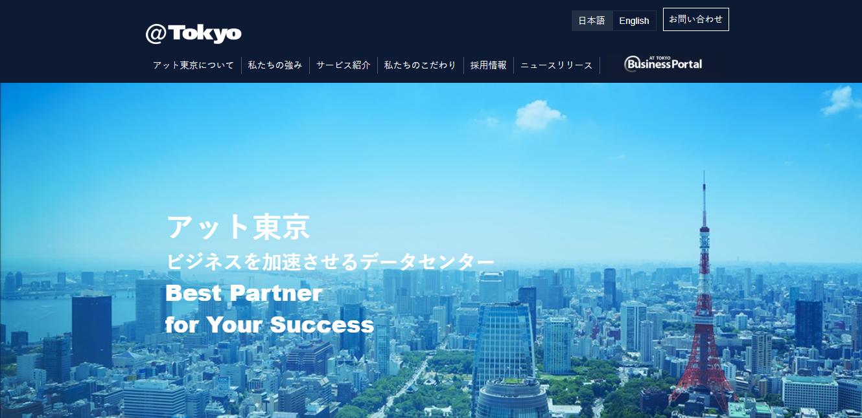 アット東京の評判・口コミ