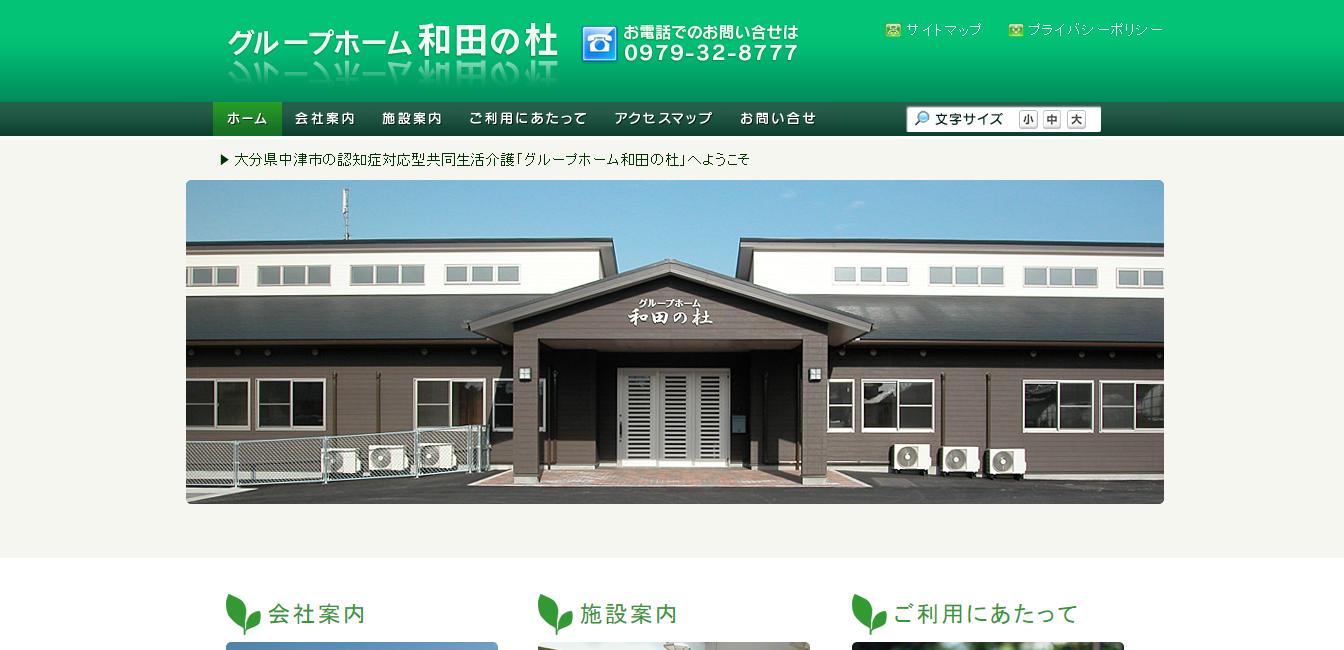 グループホーム和田の杜の評判・口コミ