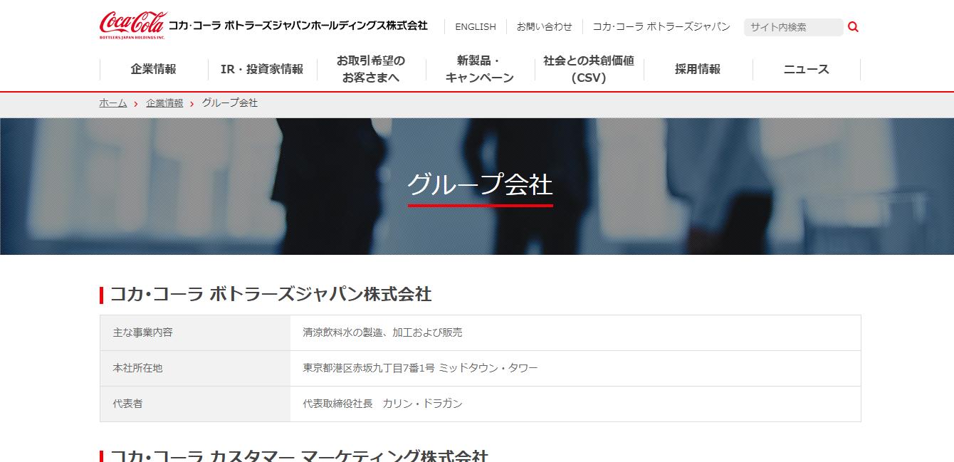 コカ・コーラボトラーズジャパンベンディングの評判・口コミ