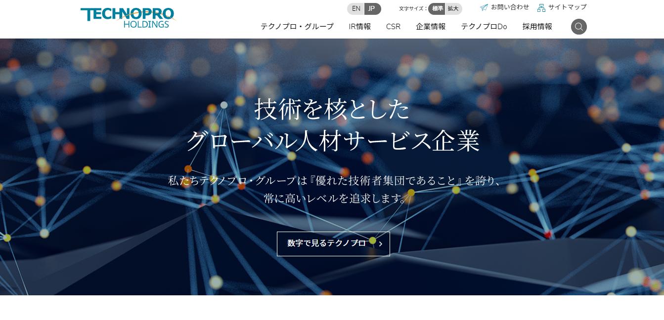 テクノプロ・ホールディングスの評判・口コミ