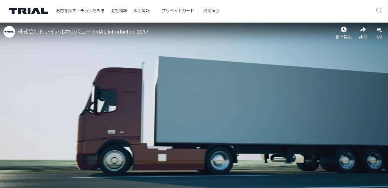 トライアルオペレーションズの評判・口コミ