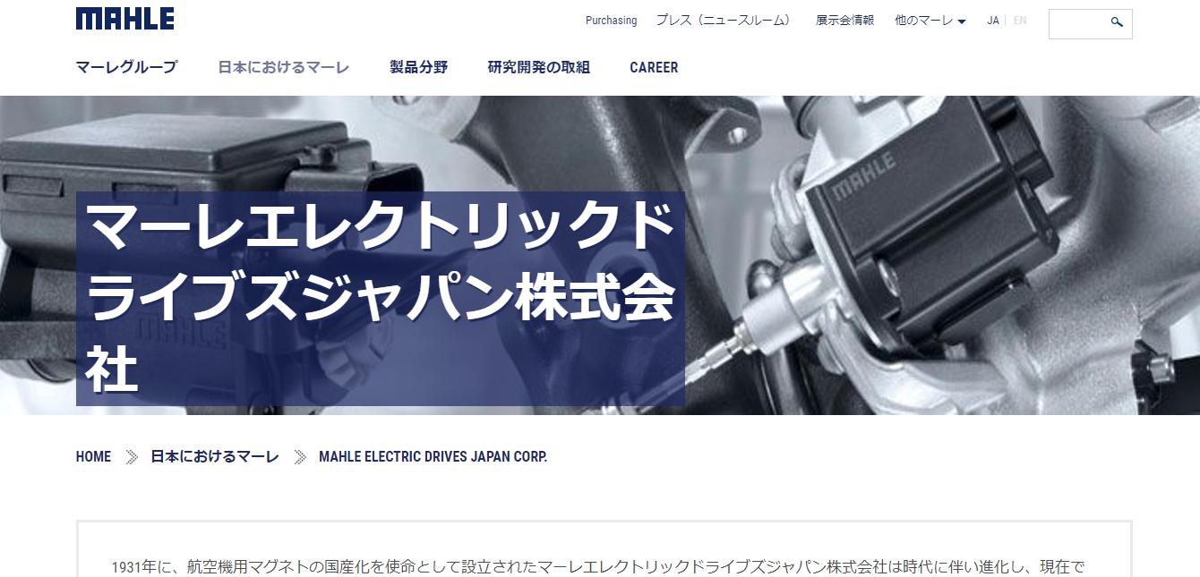 マーレエレクトリックドライブズジャパンの評判・口コミ