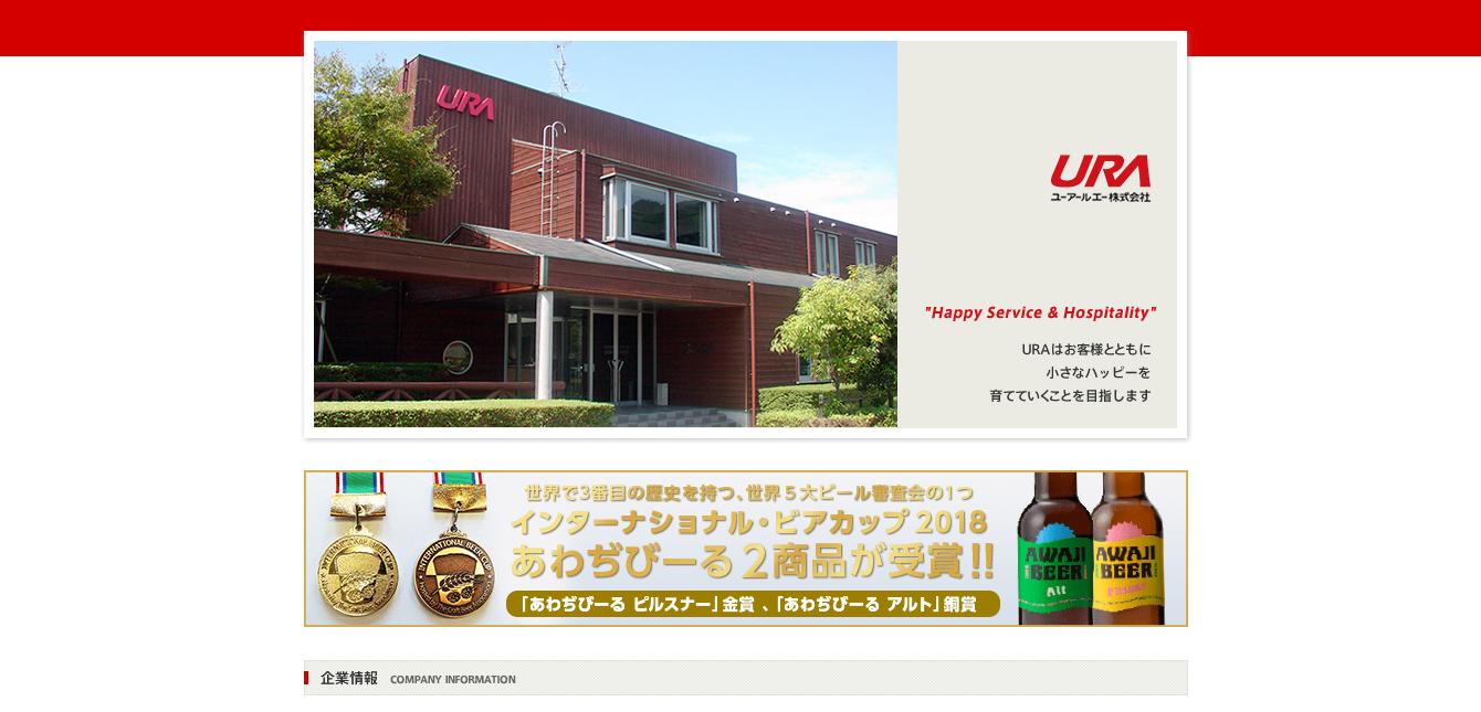 ユーアールエー(URA)の評判・口コミ