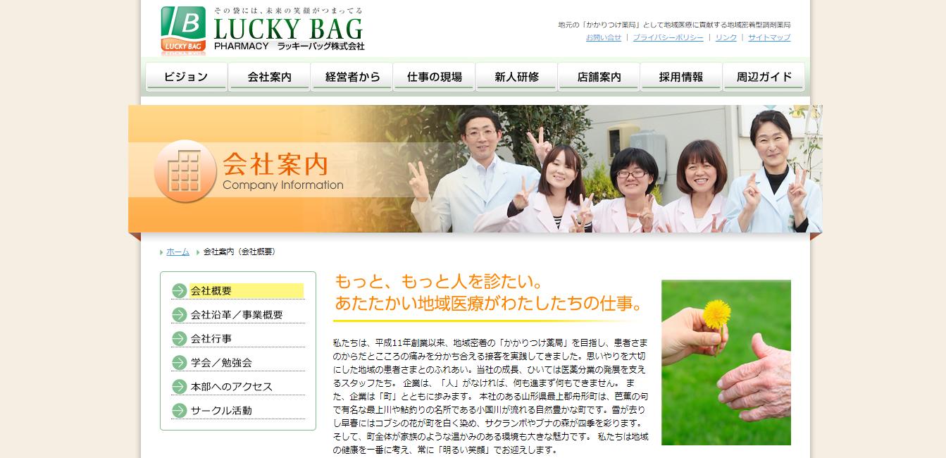 ラッキーバッグの評判・口コミ