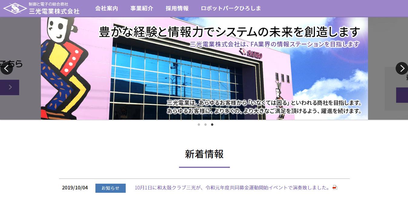 三光電業の評判・口コミ