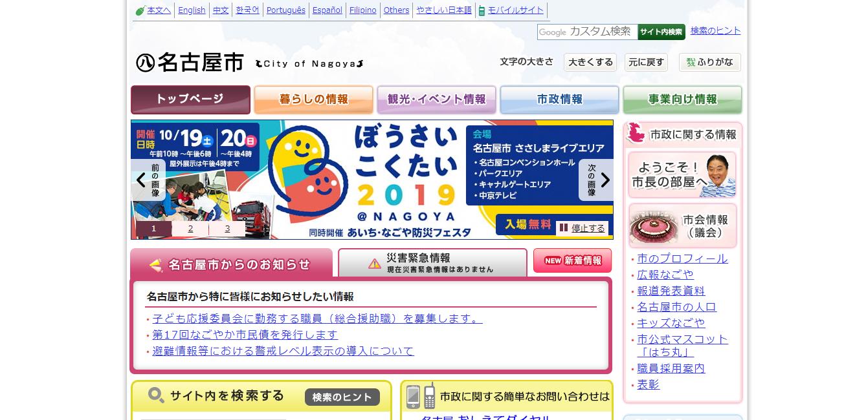 名古屋市役所の評判・口コミ