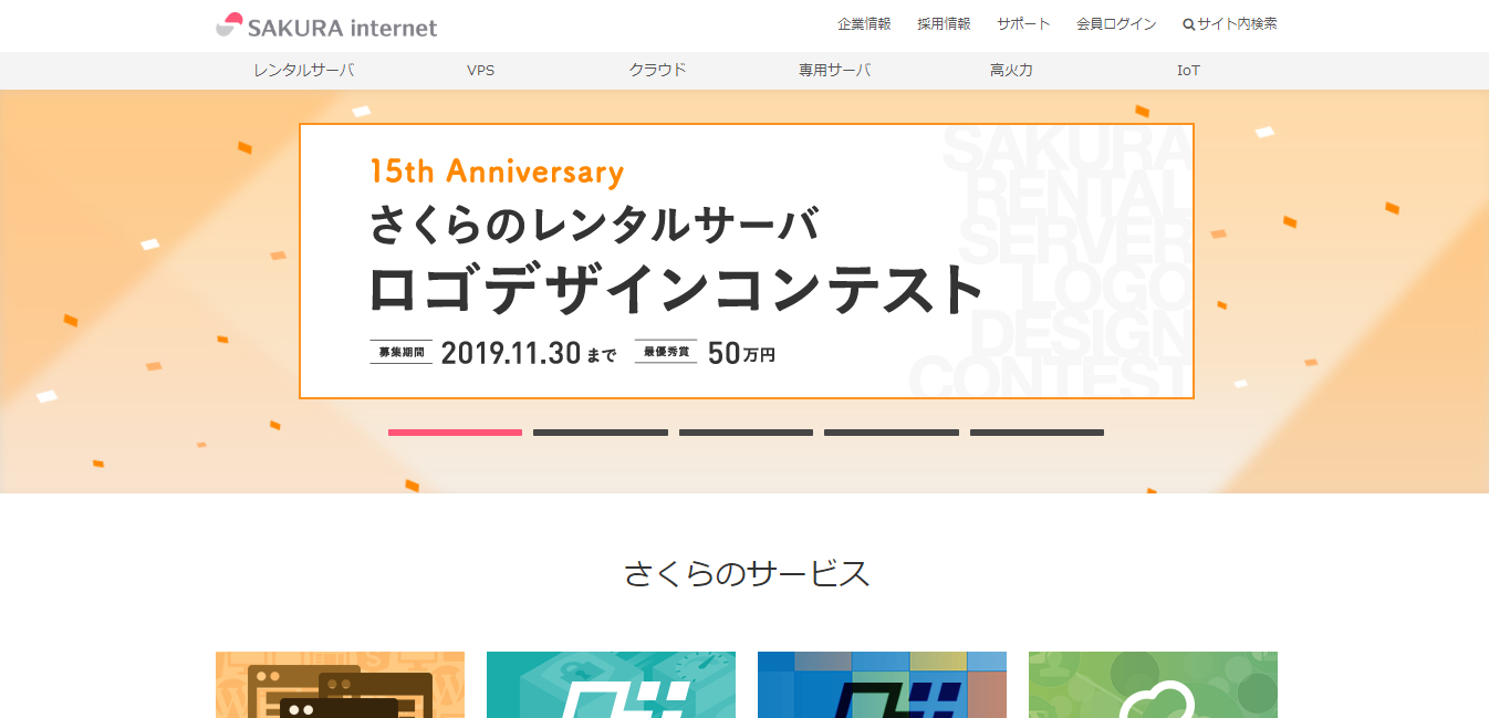 さくらインターネットの評判・口コミ