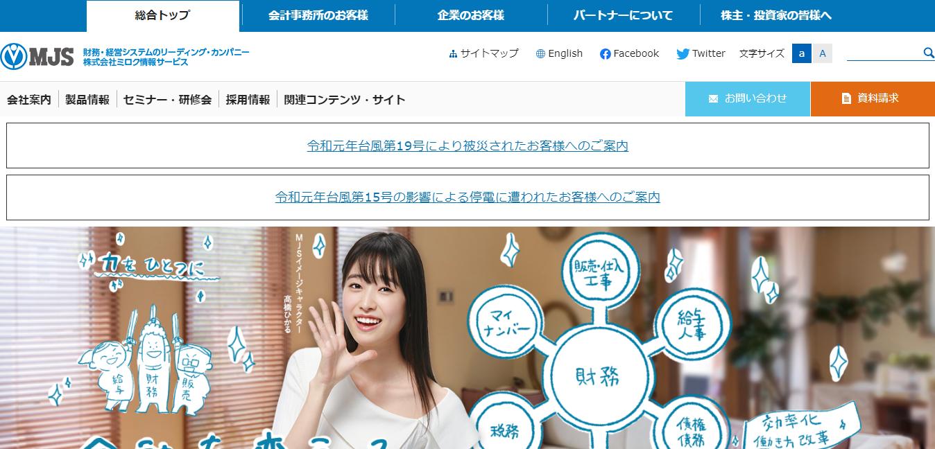 ミロク情報サービスの評判・口コミ