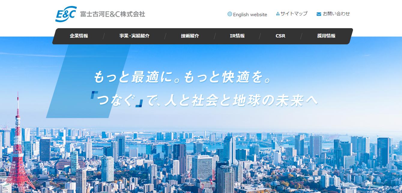 富士古河E&Cの評判・口コミ