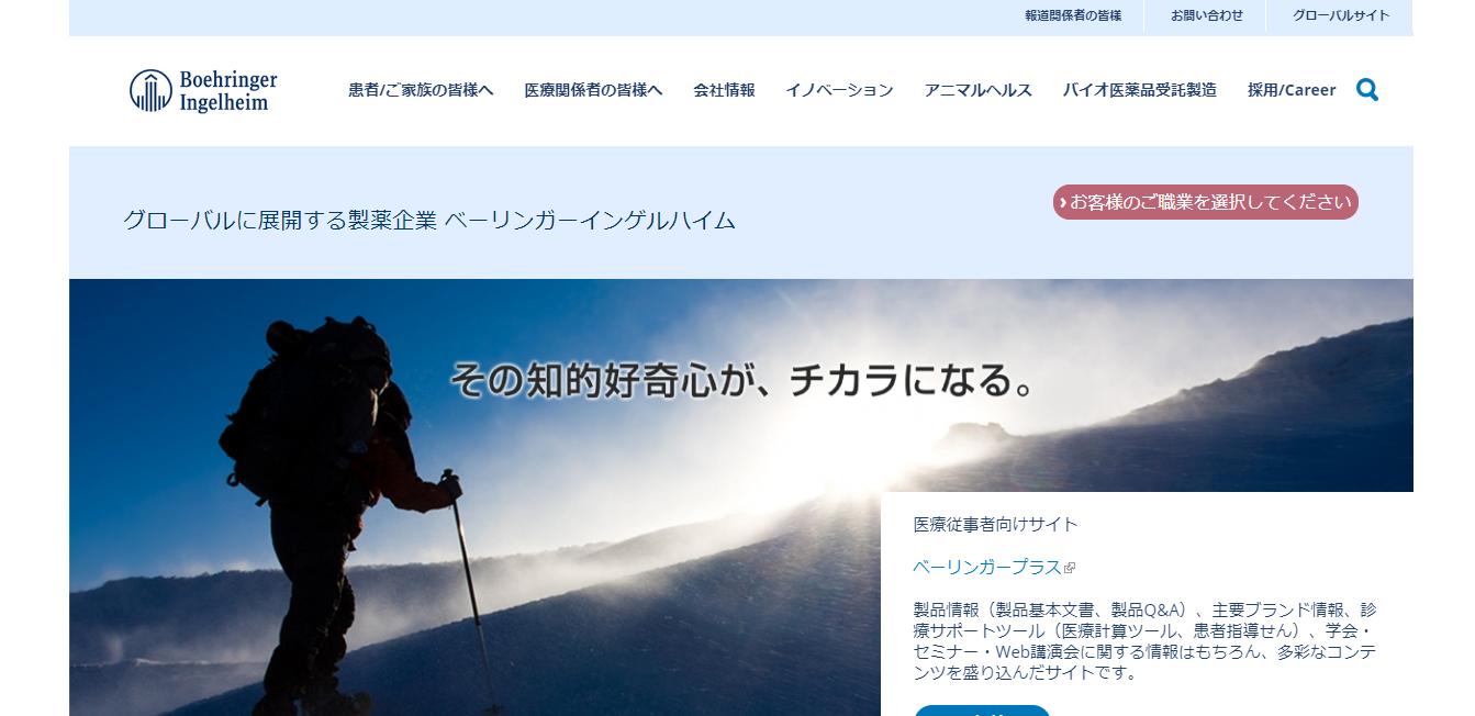 日本ベーリンガーインゲルハイムの評判・口コミ