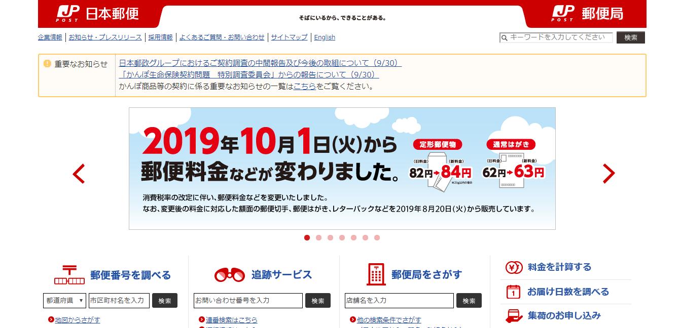 日本郵便の評判・口コミ