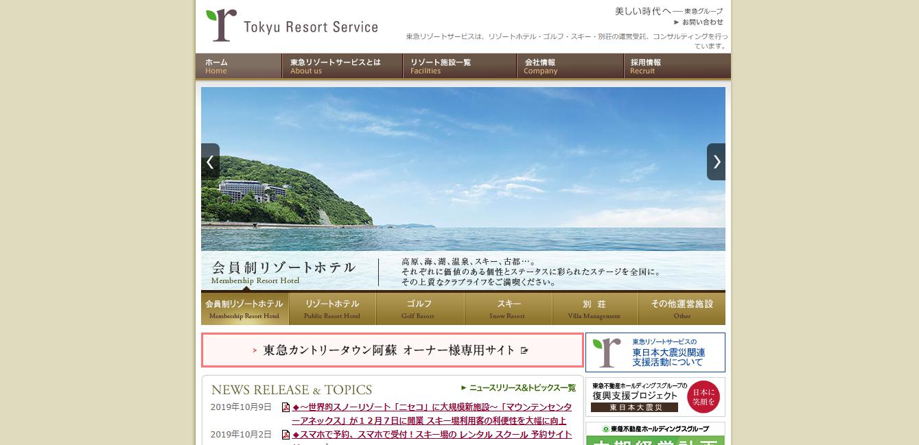 東急リゾートサービスの評判・口コミ