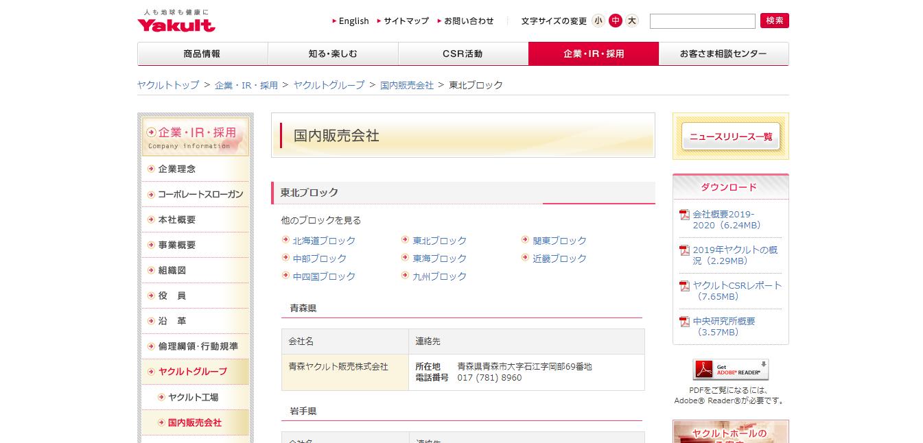 秋田ヤクルト販売の評判・口コミ