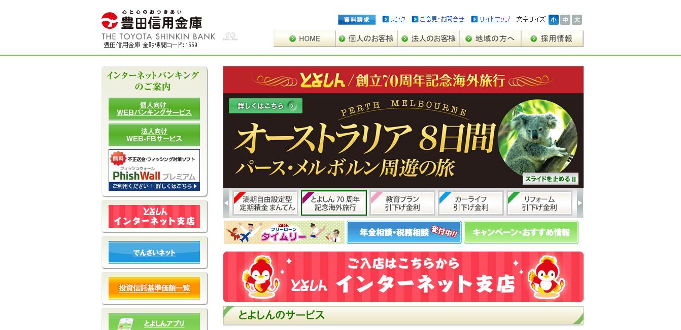 豊田信用金庫の評判・口コミ