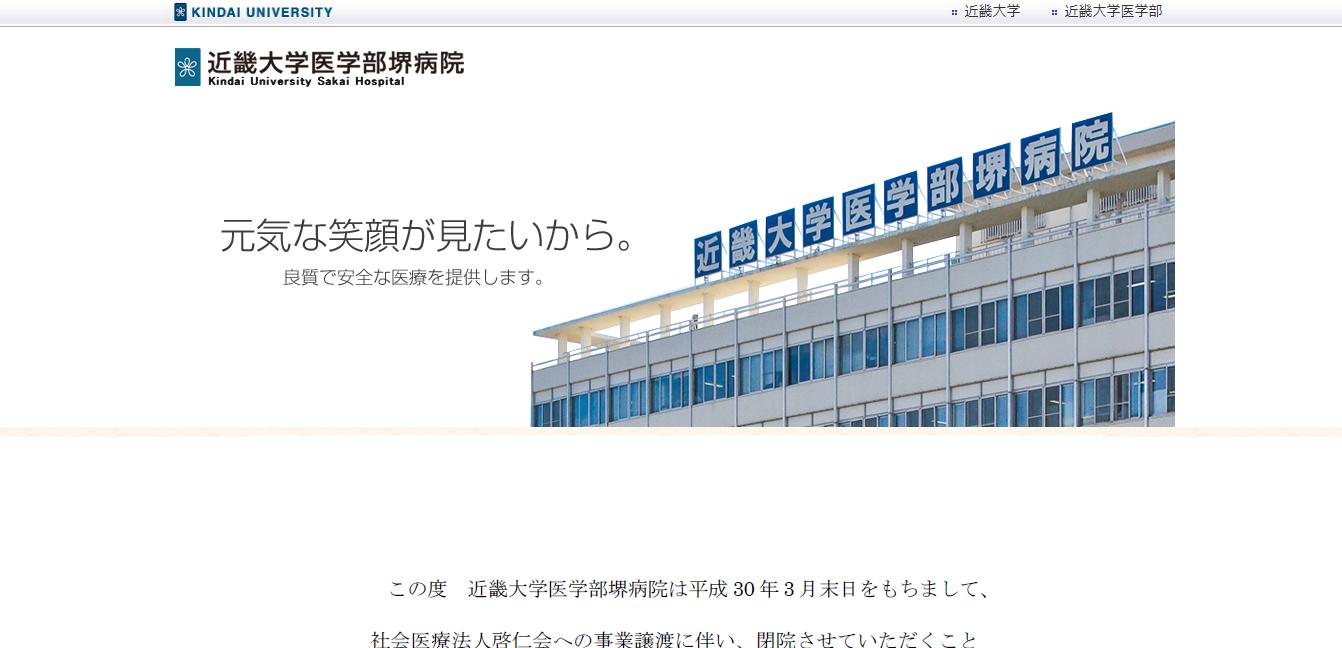 近畿大学医学部 堺病院の評判・口コミ