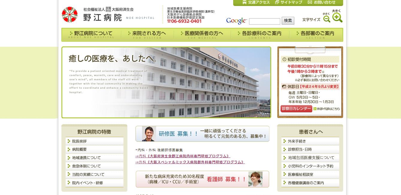 野江病院の評判・口コミ