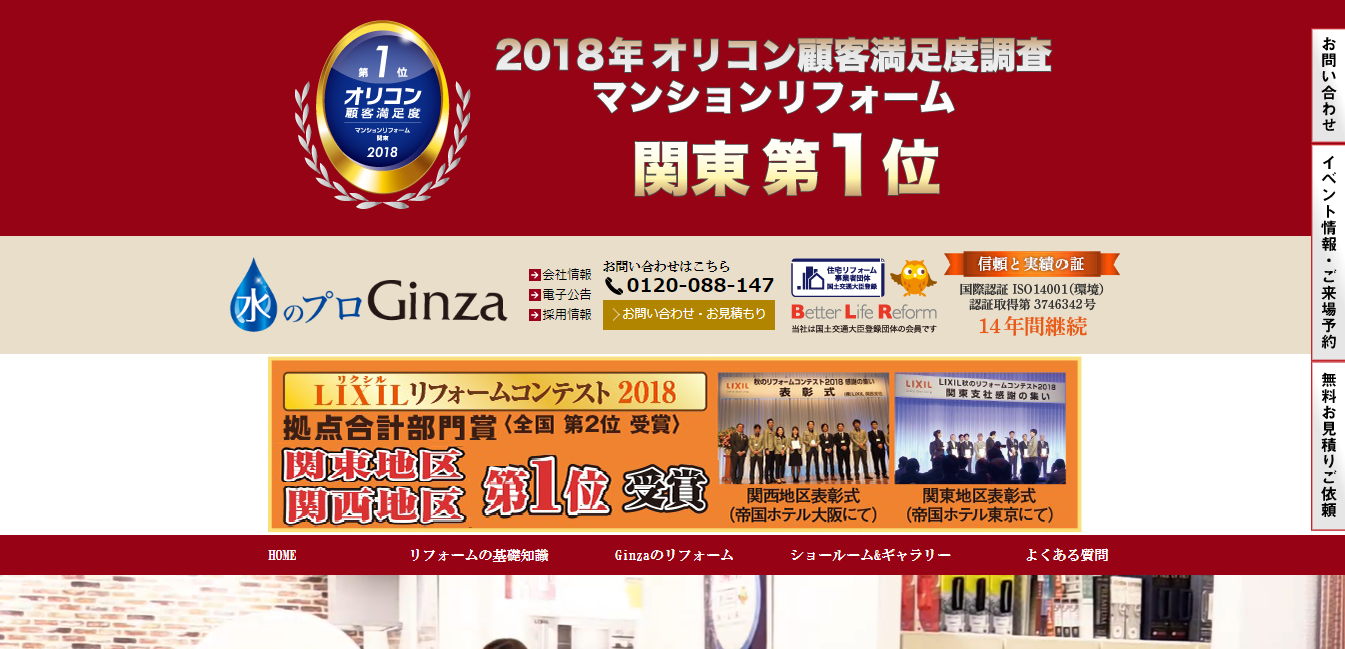 Ginzaの評判・口コミ