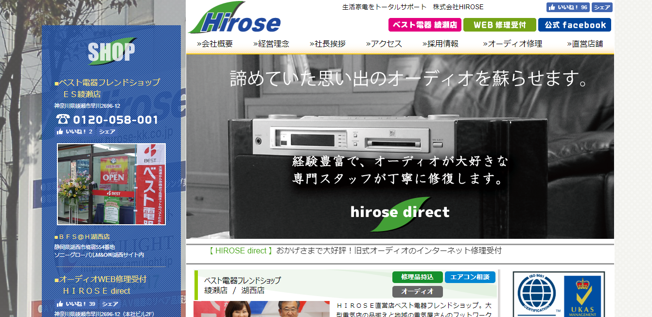 HIROSEの評判・口コミ