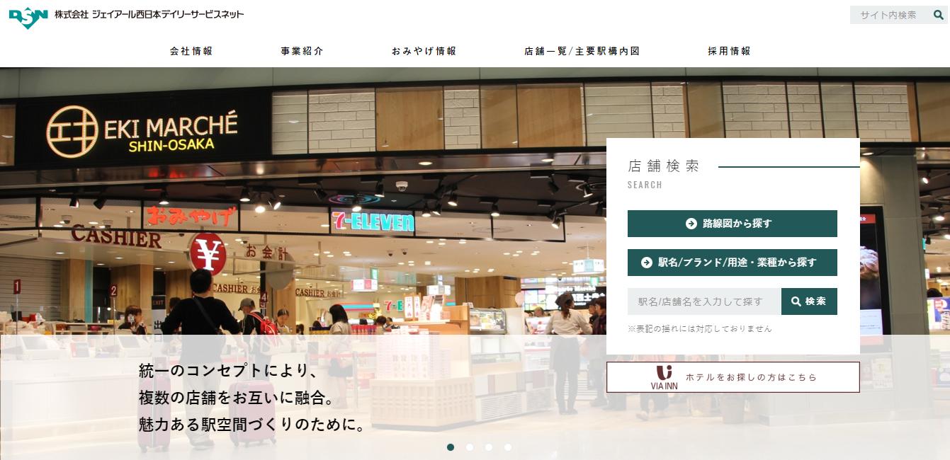 JR西日本デイリーサービスネットの評判・口コミ