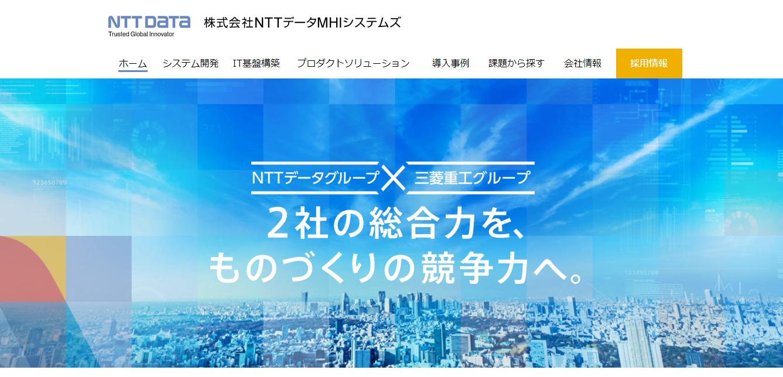 NTTデータMHIシステムズの評判・口コミ