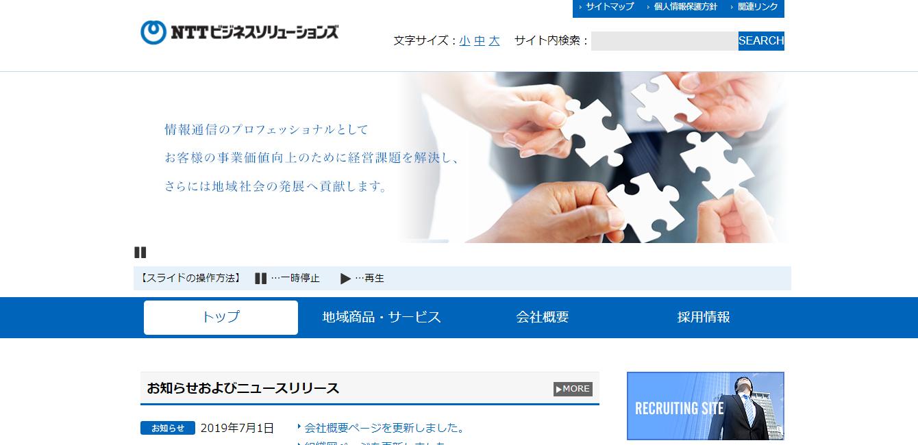 NTTビジネスソリューションズの評判・口コミ