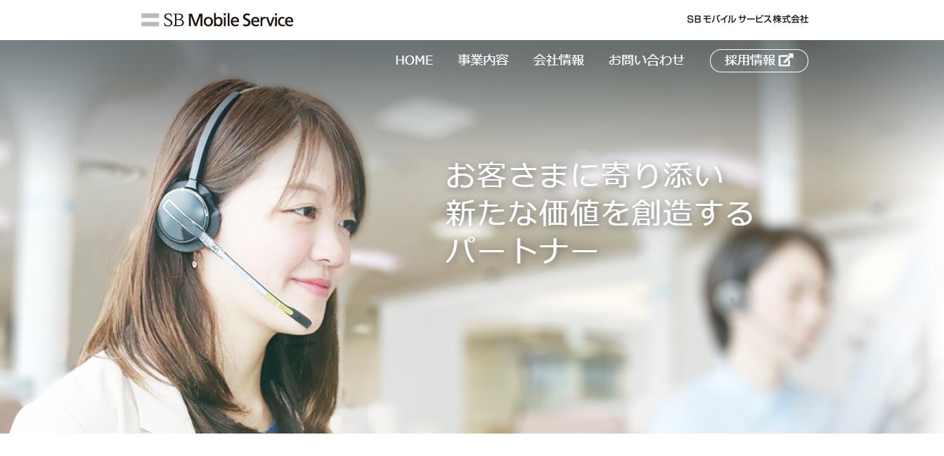 SBモバイルサービスの評判・口コミ