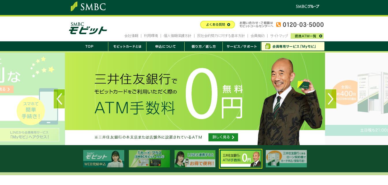 SMBCモビットの評判・口コミ