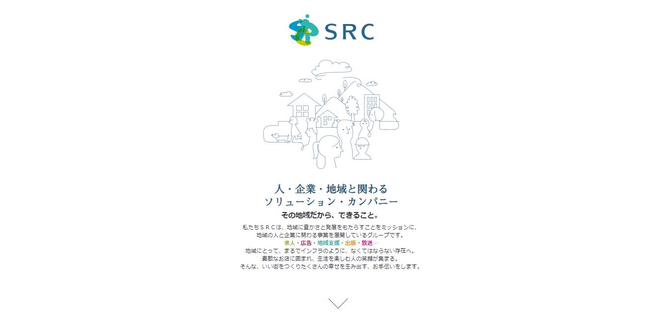 SRCグループの評判・口コミ