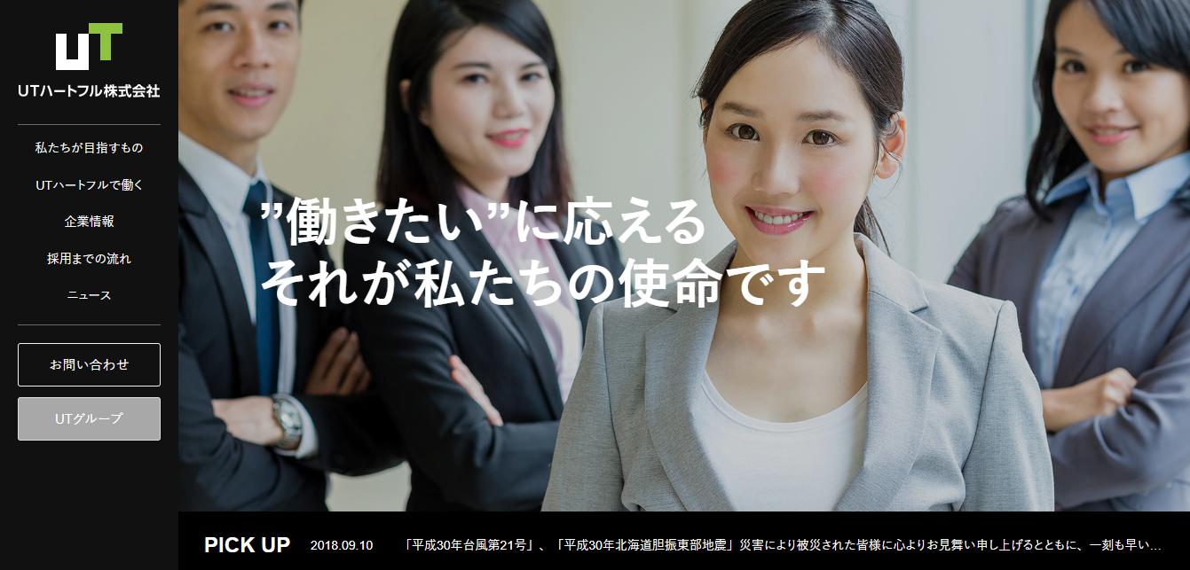 UTハートフルの評判・口コミ