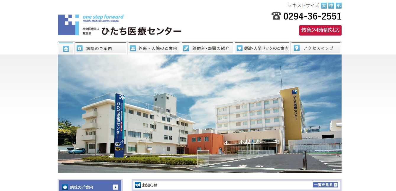 ひたち医療センターの評判・口コミ