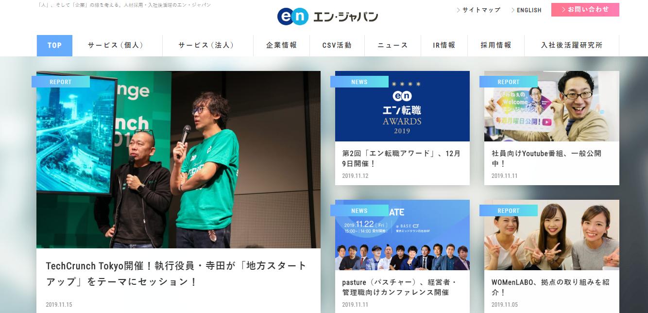 エン・ジャパンの評判・口コミ