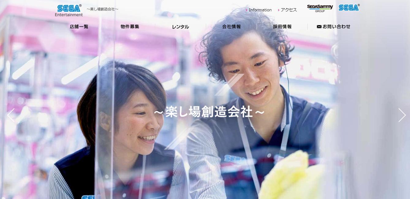 セガ エンタテインメントの評判・口コミ