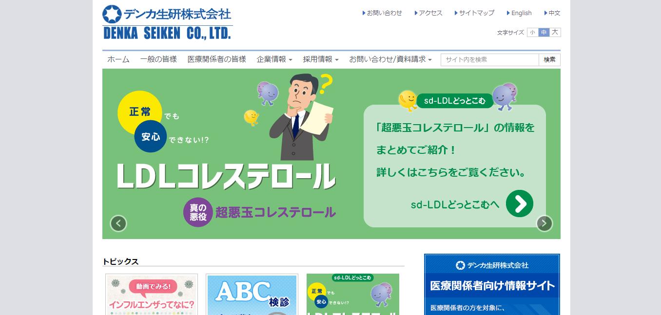 デンカ生研の評判・口コミ