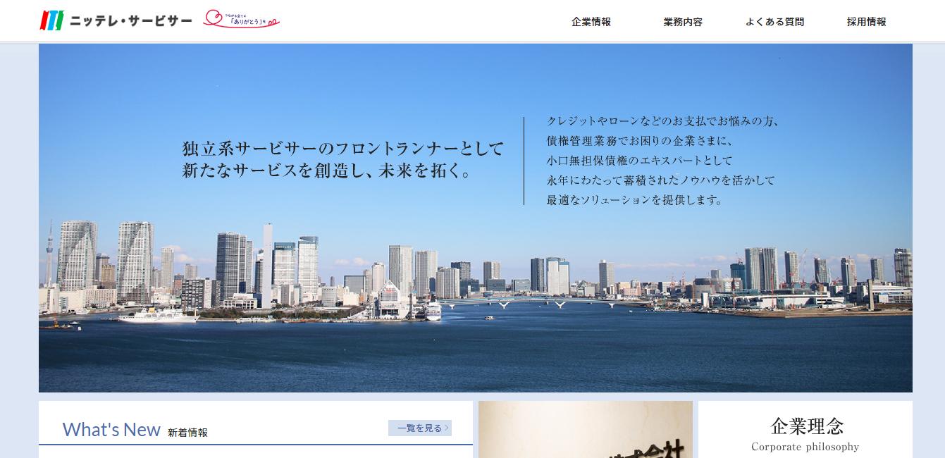 ニッテレ債権回収の評判・口コミ