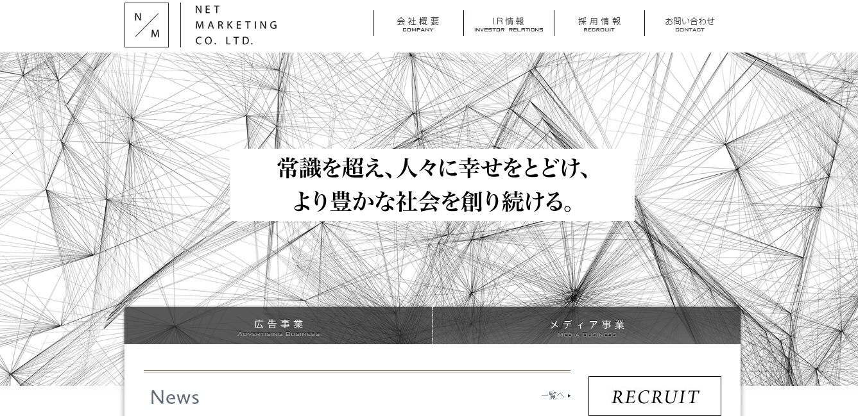 ネットマーケティングの評判・口コミ